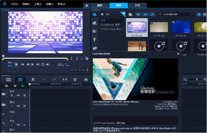 corel videostudio pro x6 破解